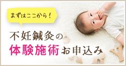 不妊鍼灸の体験施術お申し込み